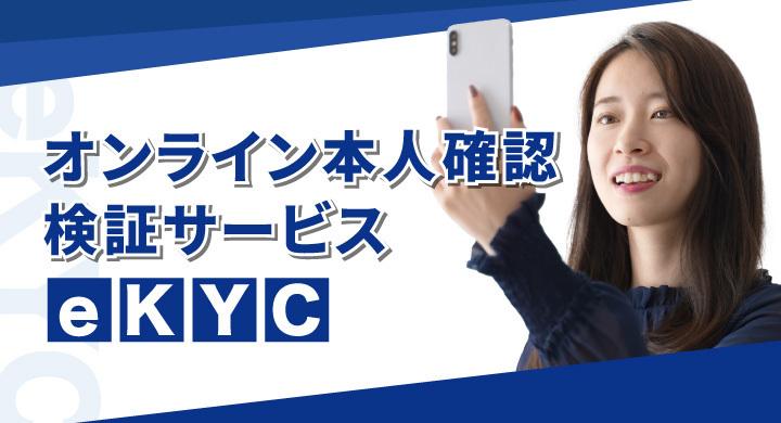 eKYCサービス